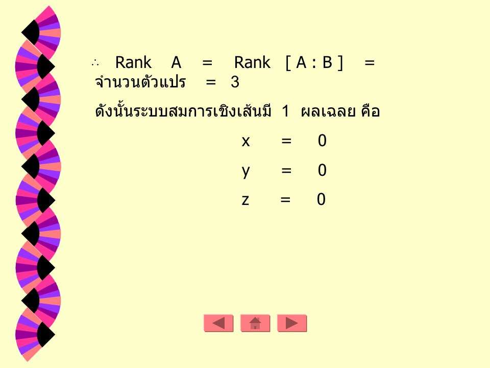 Rank A = Rank [ A : B ] = จำนวนตัวแปร = 3